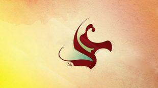 TasvirShakhes-Kashani-Nahj38-05-azemate-jahad-dar-rahe-khoda-nazde-Amiralmomenin-(AS)-Thaqalain_IR