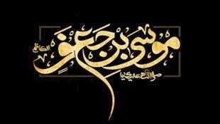 TasvirShakhes-Mosahebe_Kashani-13970123-EmamKazem(AS)VaFergheVaghefiye_Thaqalain_IR