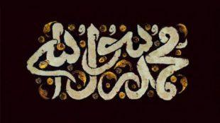 TasvirShakhes-PorseshVaPasokh-AhleBeyt-1094-Thaqalain_IR
