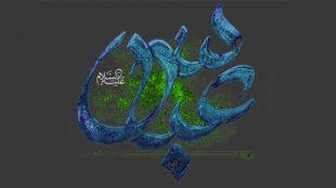 TasvirShakhes-PorseshVaPasokh-AhleBeyt-1105-Thaqalain_IR