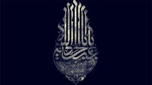 TasvirShakhes-PorseshVaPasokh-AhleBeyt-1154-Thaqalain_IR
