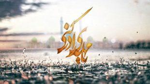 TasvirShakhes-PorseshVaPasokh-AhleBeyt-1163-Thaqalain_IR