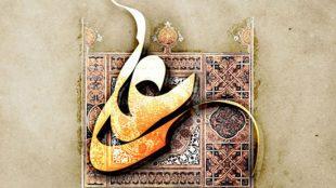 TasvirShakhes-PorseshVaPasokh-AhleBeyt-1165-Thaqalain_IR
