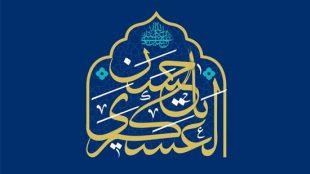 TasvirShakhes-PorseshVaPasokh-AhleBeyt-1171-Thaqalain_IR