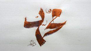 TasvirShakhes-PorseshVaPasokh-AhleBeyt-1175-Thaqalain_IR