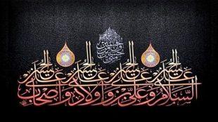 TasvirShakhes-PorseshVaPasokh-AhleBeyt-1187-Thaqalain_IR