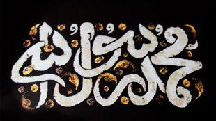 TasvirShakhes-PorseshVaPasokh-AhleBeyt-1190-Thaqalain_IR