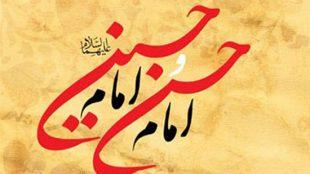TasvirShakhes-PorseshVaPasokh-AhleBeyt-1193-Thaqalain_IR