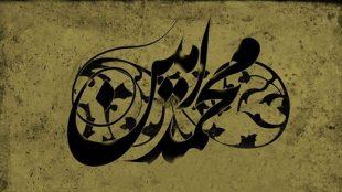 TasvirShakhes-PorseshVaPasokh-AhleBeyt-991-Thaqalain_IR