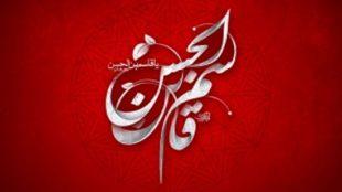 TasvirShakhes-PorseshVaPasokh-AhleBeyt-994-Thaqalain_IR