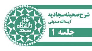 TasvirShakhes-Sadighi-13961001-SahifeSajjadiye-01-TehranUni-Thaqalain_IR