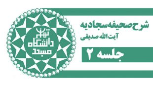 TasvirShakhes-Sadighi-13961008-SahifeSajjadiye-02-TehranUni-Thaqalain_IR