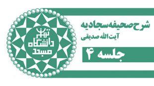 TasvirShakhes-Sadighi-13961020-SahifeSajjadiye-04-TehranUni-Thaqalain_IR