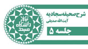 TasvirShakhes-Sadighi-13961127-SahifeSajjadiye-05-TehranUni-Thaqalain_IR