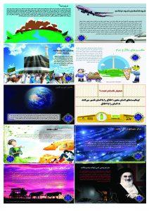 NamayeshgahMotahari-13970302-Pajohesh-Thaqalain_IR (1)