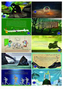 NamayeshgahMotahari-13970302-Pajohesh-Thaqalain_IR (2)