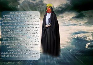 TasavirMafhomi-13970216-Pajohesh-2-2-Thaqalain_IR