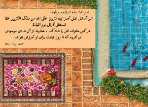 TasavirMafhomi-13970216-Pajohesh-3-1-Thaqalain_IR