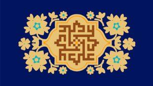 TasvirShakhes-Kashani-Nahj39-02-edalate-Amiralmomenin-(AS)-dar-barkhord-ba-atrafiyan-Thaqalain_IR