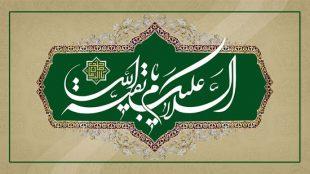 TasvirShakhes-Kashani-Nahj40-01-Sharayete-Entezar-Baraye-Hazrate-Mahdi-(aj)-Thaqalain_IR