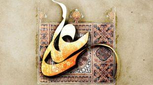 TasvirShakhes-Kashani-Nahj40-03-rishe-shenasiye-moshkele-soghoute-shar-ha-tavasote-Amiralmomenin-(AS)-Tohid-Thaqalain_IR