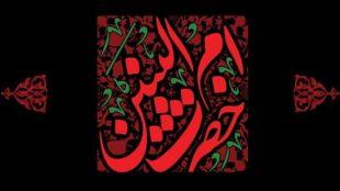 TasvirShakhes-Kashani-Nahj40-06-vafate-Hazrate-OmmolBanin-(S)-Thaqalain_IR