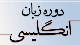 TasvirShakhes-MokalemeEngilisi-OrdooTabestan1397-MashhadMoghadas-Thaqalain_IR