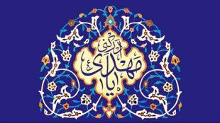 TasvirShakhes-PorseshVaPasokh-AhleBeyt-1201-Thaqalain_IR