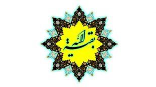 TasvirShakhes-PorseshVaPasokh-AhleBeyt-1224-Thaqalain_IR