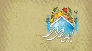 TasvirShakhes-PorseshVaPasokh-AhleBeyt-1225-Thaqalain_IR
