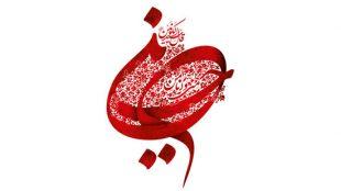 TasvirShakhes-PorseshVaPasokh-AhleBeyt-1229-Thaqalain_IR