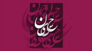 TasvirShakhes-PorseshVaPasokh-AhleBeyt-1230-Thaqalain_IR