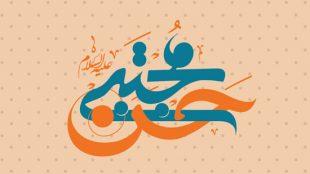 TasvirShakhes-PorseshVaPasokh-AhleBeyt-1234-Thaqalain_IR