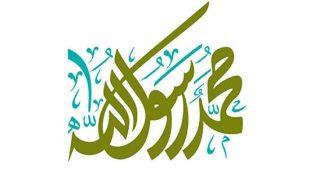 TasvirShakhes-PorseshVaPasokh-AhleBeyt-1237-Thaqalain_IR