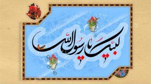 TasvirShakhes-PorseshVaPasokh-AhleBeyt-1241-Thaqalain_IR