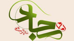 TasvirShakhes-PorseshVaPasokh-AhleBeyt-1260-Thaqalain_IR
