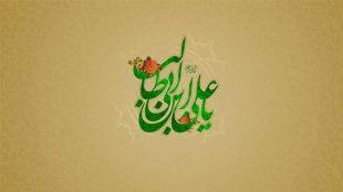 TasvirShakhes-PorseshVaPasokh-AhleBeyt-1265-Thaqalain_IR