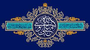 TasvirShakhes-PorseshVaPasokh-AhleBeyt-1273-Thaqalain_IR