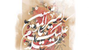 TasvirShakhes-PorseshVaPasokh-AhleBeyt-1275-Thaqalain_IR