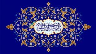 TasvirShakhes-PorseshVaPasokh-AhleBeyt-1279-Thaqalain_IR