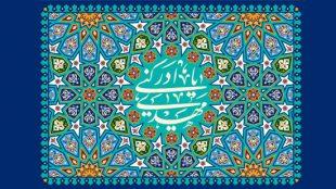 TasvirShakhes-PorseshVaPasokh-AhleBeyt-1281-Thaqalain_IR