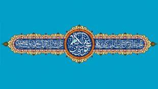 TasvirShakhes-PorseshVaPasokh-AhleBeyt-1282-Thaqalain_IR