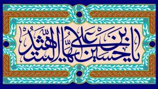 TasvirShakhes-PorseshVaPasokh-AhleBeyt-1284-Thaqalain_IR