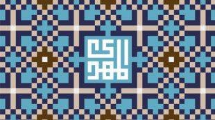 TasvirShakhes-PorseshVaPasokh-AhleBeyt-1286-Thaqalain_IR