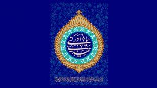 TasvirShakhes-PorseshVaPasokh-AhleBeyt-1287-Thaqalain_IR