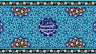 TasvirShakhes-PorseshVaPasokh-AhleBeyt-1288-Thaqalain_IR