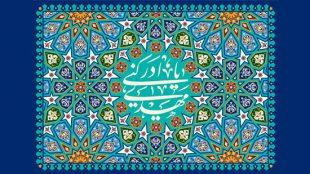 TasvirShakhes-PorseshVaPasokh-AhleBeyt-1293-Thaqalain_IR