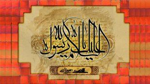 TasvirShakhes-PorseshVaPasokh-AhleBeyt-1294-Thaqalain_IR