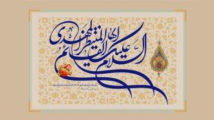 TasvirShakhes-PorseshVaPasokh-AhleBeyt-1299-Thaqalain_IR
