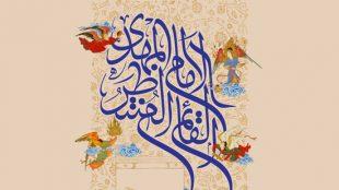 TasvirShakhes-PorseshVaPasokh-AhleBeyt-1301-Thaqalain_IR